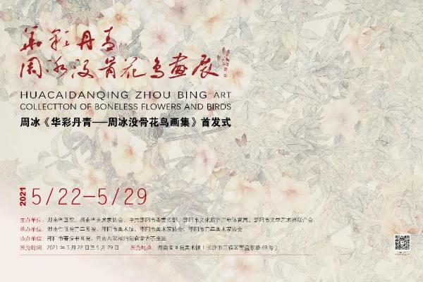 华彩丹青——周冰没骨花鸟画展