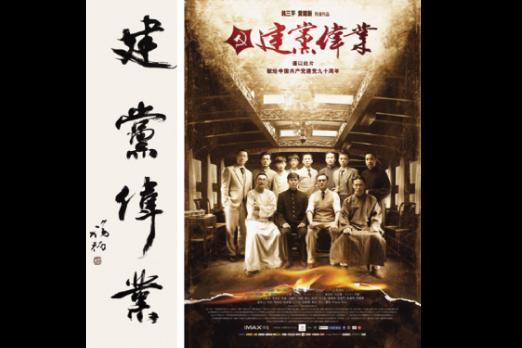 影映百年史  书传万众心——经典红色电影海报与片名书法展述评