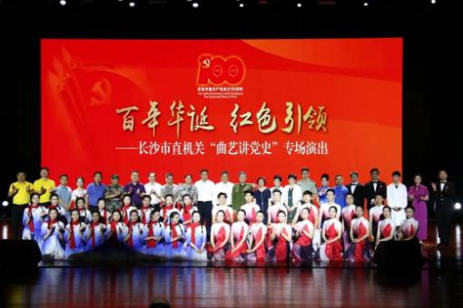 """百年华诞·红色引领——长沙市直机关""""曲艺讲党史""""专场演出举行"""