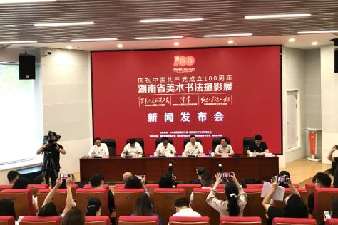 """""""庆祝中国共产党成立100周年湖南省美术书法摄影展"""" 新闻发布会在长沙举办"""