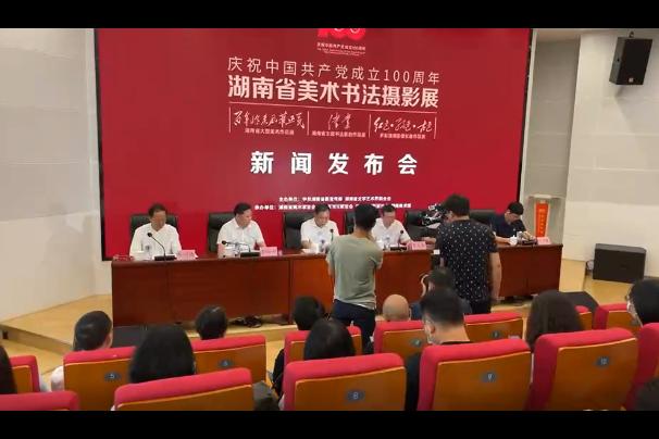 庆祝中国共产党成立100周年湖南省美术书法摄影展新闻发布会