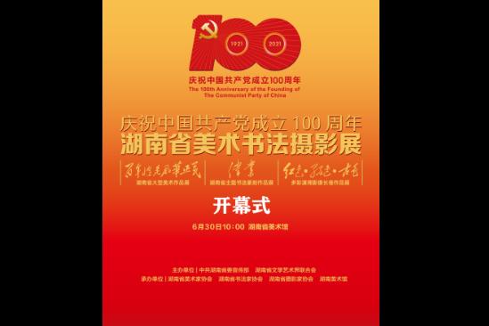 直播预告丨庆祝中国共产党成立100周年湖南省美术书法摄影展