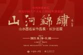 【展讯】中国国家画院庆祝中国共产党成立100周年邀请展 山河锦绣——山水画名家作品展·长沙巡展