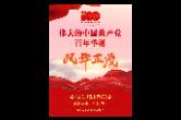 今天是您的生日—这里是来自湖南省文联的祝福!