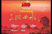 【预告】大型交响音诗《三湘四水》音乐会将在湖南大剧院首演