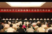 图集 中国民间文艺家协会第十次全国代表大会在京召开