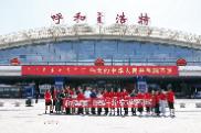 启动:湖南·内蒙古文艺志愿服务交流活动