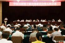 中国文联十届七次全委会在京召开