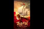 """蒋祖烜:守正创新 聚焦发力:努力锻造一支文艺评论""""湘军"""""""