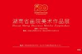 庆祝中国共产党成立100周年 湖南省画院美术作品展