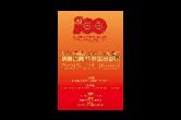 """""""庆祝中国共产党成立100周年湖南省美术书法摄影展""""可以线上观展啦!"""