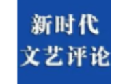 """陈旭光 新时代文艺评论三思:""""为何""""""""何为""""与""""如何为"""""""
