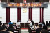 """湖南省文联开展2021年""""道德讲堂""""活动"""