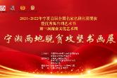 9月8日开幕丨第三届湖南文化艺术周——宁湘两地脱贫攻坚书画展