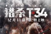 孤胆英雄一首歌  ——俄罗斯电影《猎杀T-34》述评