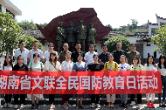 湖南省文联开展全民国防教育日活动