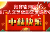 湖南省文联祝广大文艺家和文艺爱好者中秋快乐
