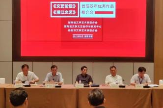 《文艺论坛》《湘江文艺》首届双年优秀作品推介会在岳阳举行