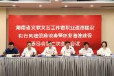 湖南省文联文艺工作者职业道德和行风建设座谈会在长沙召开