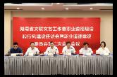 湖南省文联文艺工作者职业道德和行风建设座谈会在长沙召开(视频)