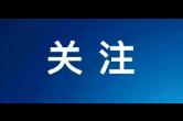 湖南省摄影家协会关于号召全省摄影工作者向刘启后同志学习的倡议书